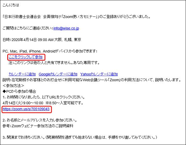 登録確認メール(例)