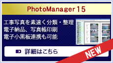 写真管理 PhotoManager 15