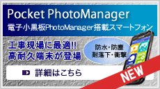 Pocket PhotoManager
