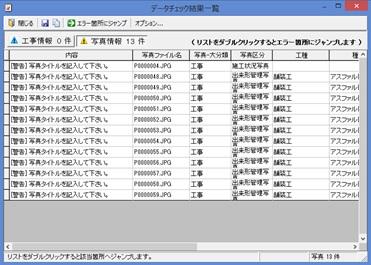 提出データの作成 工事写真管理ソフトのphotomanager フォトマネージャ